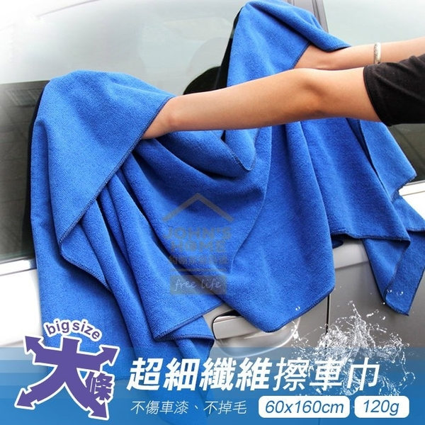 超細纖維汽車擦車巾 60x160cm 超大洗車毛巾 洗車打蠟巾 擦車布【CA076】《約翰家庭百貨