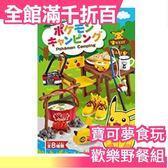 【小福部屋】【歡樂野餐組 全8入組】日本 寶可夢 食玩 模型 公仔 神奇寶貝 皮卡丘 野餐 RE-MENT