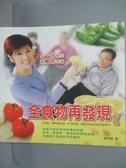 【書寶二手書T2/養生_MRK】全食物再發現升級版_陳月卿