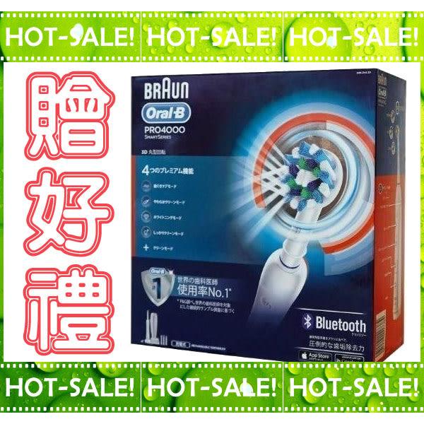 《加贈刷頭掛架》Braun Oral-B P4000 / PRO4000 德國百靈歐樂B 極淨導航電動牙刷 (P5000/P7000可參考)