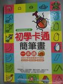 【書寶二手書T9/少年童書_YFD】初學卡通簡筆畫一本通_幼福編輯部