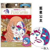 造型面膜 日本Pure Smile 化妝舞會面具 藍星公主《SV5320》HappyLife