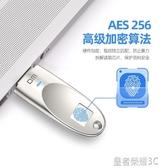 隨身碟DM指紋U盤128g 指紋識別加密商務密碼U盤 USB3.0高速傳輸創意指紋加密U盤128g 皇者榮耀