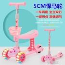 滑板車兒童玩具2-10歲小孩三輪坐立兩用滑板車踏板車溜溜車滑行車WD 3C優購