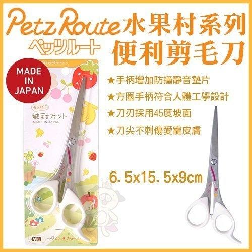 *KING WANG*日本Petz Route沛滋露 水果村系列《便利剪毛刀》犬貓適用