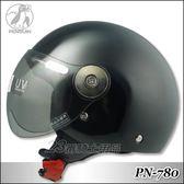 Penguin 兒童帽 PN-780 素色 亮黑 海鳥牌 小朋友安全帽 半罩 OTO 兩頰可拆 Gogoro