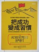 【書寶二手書T7/心靈成長_AV3】把成功變成習慣_博納德羅斯