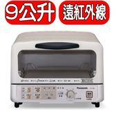 《無贈品》Panasonic國際牌【NT-T59】遠紅外線電烤箱