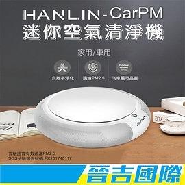 【晉吉國際】HANLIN-CarPM 家用車用 SGS認證 迷你空氣清淨機