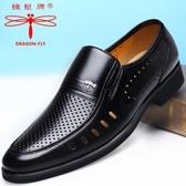 皮鞋 夏季男士涼鞋鏤空皮鞋休閒涼皮鞋透氣洞洞鞋夏天中老年爸爸鞋
