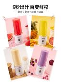 榨汁機家用水果小型便攜式學生榨汁杯電動充電迷你炸果汁機優品匯