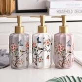 美式陶瓷洗手液瓶浴室按壓式浴液瓶樣板房沐浴露瓶北歐乳液分裝瓶 韓美e站