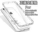 正版 空壓殼 iPhone6s Plus 6 5s SE 三星 NOTE5 J3 J5 J7 A7 2016 ZE552KL ZE570KL 防摔 手機殼 手機套 保護殼