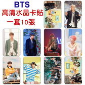 BTS防彈少年團 FAMILY PORTRAIT水晶照片貼紙 悠遊卡貼 貼紙 E816-M【玩之內】韓國田柾國 金泰亨 SUGA