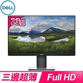 【南紡購物中心】DELL 戴爾 P2319H 23型 IPS超薄邊框螢幕《原廠三年保固》
