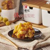 【搽禮紅】傳說鳳梨乾(好禮免運2袋組)