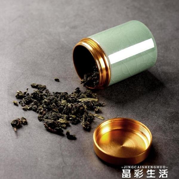 茶葉罐龍泉茶葉罐陶瓷茶倉小號旅行便攜迷你金屬青瓷密封罐茶葉包裝禮盒 晶彩