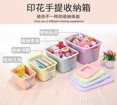 化妝品收納盒塑料小號家用收納箱整理盒桌面玩具零食辦公室儲物箱qm    JSY時尚屋