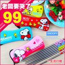 《現貨》史努比 正版 SNOOPY 兒童卡通 隨身環保餐具組 不鏽鋼 筷子 鋼筷 (附一收納袋) B09023