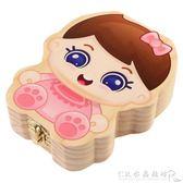 樂木乳牙盒男孩女孩寶寶胎毛牙齒收藏盒牙屋掉換牙齒保存盒送禮物『CR水晶鞋坊』