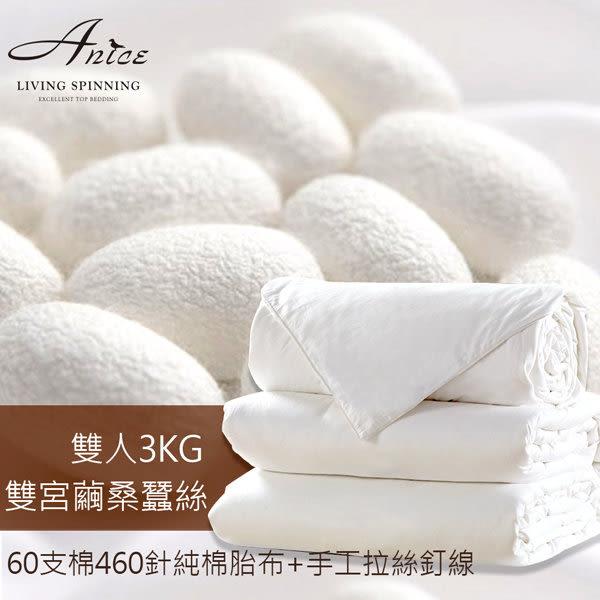 頂級款雙宮繭桑蠶絲被 3kg / 雙人標準《CNS+國家品質認證/滿意保證》(A-nice) 廣