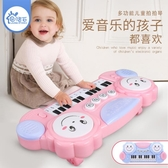 兒童電子琴寶寶初學入門早教鋼琴小音樂1-3男孩女孩嬰兒益智玩具 森活雜貨