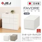 收納櫃 置物櫃【JEJ006】日本JEJ Favore和風自由組合堆疊收納抽屜櫃(白色) S180  收納專科