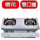 (全省安裝)櫻花【G-6150ASL】雙口嵌入爐(與G-6150AS同款)瓦斯爐桶裝瓦斯