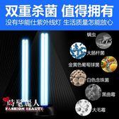 紫外線消毒燈臭氧家用移動殺菌燈除螨燈滅菌燈UV燈管 全店88折特惠