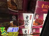 [COSCO代購] 需低溫配送無法超取 LIJIA DONGPO PORK 立家東坡肉 900公克 _C112430
