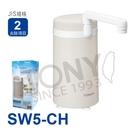 日本東麗 淨水器4.0L/分 SW5-CH 總代理貨品質保證