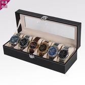 皮質首飾盒六位收納盒 手錶盒 pu手錶展示盒 手錶禮盒包裝盒 免運【快速出貨】