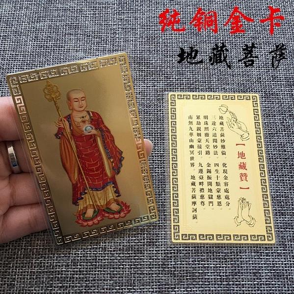 佛卡 地藏王菩薩佛像金屬佛卡 地藏贊 銅卡卡片 佛教金卡