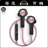 【海恩數位】B&O play H5 玫瑰金 鋁合金耳道式耳機 清晰精準的音質