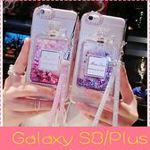 【萌萌噠】三星 Galaxy S8 / S8 Plus  創意流沙香水瓶保護殼 水鑽閃粉亮片 軟殼 手機殼 附掛繩