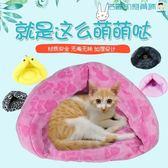 【618好康又一發】寵物貓窩小泰迪窩貓睡袋小貓房子