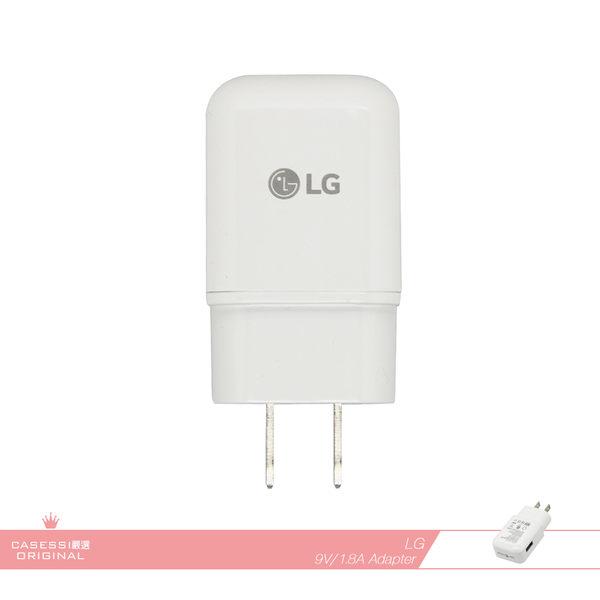 LG樂金 9V/ 1.8A (MCS-H05) 原廠快速 9V旅行充電器/ USB QC 2.0旅充頭/ 閃電快充