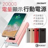 【A1805】《台灣製造!日本電芯》電量顯示行動電源 20000mAh 數位顯示行動電源