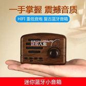藍芽音響YUCOVS/創穗 B2藍芽小音箱無線重低音炮迷你可愛復古手機電腦音響igo 數碼人生
