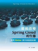 徹底改變Spring Cloud的生態:使用Docker實作微服務架構