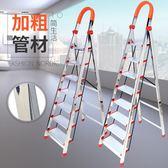 奧譽不銹鋼家用摺疊梯子鋁合金加厚人字梯室內七八步工程樓梯凳椅igo 晴天時尚館