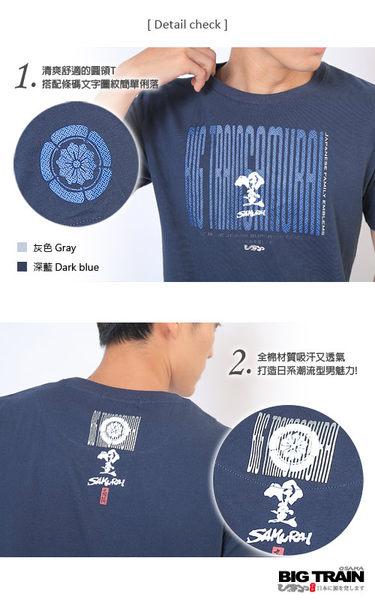BIG TRAIN 條碼文字潮流T-男-深藍/麻灰