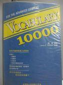 【書寶二手書T1/語言學習_IAJ】VOCABULARY 10000 (修訂版)_劉毅
