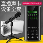變聲器直播設備全套手機電腦臺式機通用聲卡套裝蘋果安卓專用快手主播喊麥唱歌神器