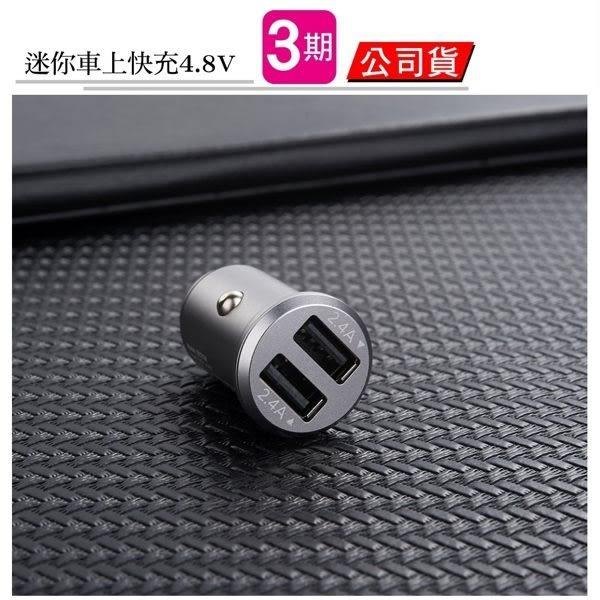 快充 4.8V 雙孔USB車用快速車充  TR80相機充電