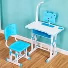 學習桌 兒童書桌學習桌簡約家用小學生寫字桌椅套裝課桌書柜組合女孩男孩