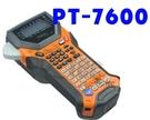 [ 標籤機 兄弟牌 Brother PT-7600 ] 電訊業、電力行業外出專用攜帶型+電腦兩用防震手持式標籤印製機