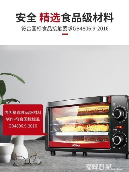 220V 雙層電烤箱家用烘焙機小烤箱迷你全自動小型12升L多功能烤箱 露露日記