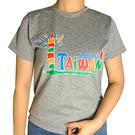 【收藏天地】創意T恤TAIWAN 台北大樓 黑/白/灰色 創意T恤 送禮 旅遊紀念