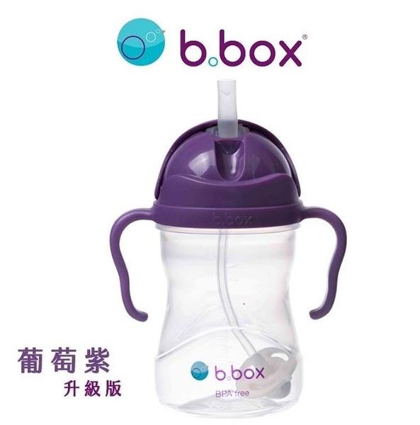 澳洲b.box 二代升級版防漏水杯(葡萄紫)